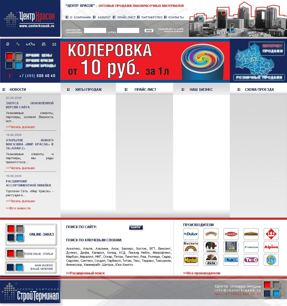 Переверстка шаблона сайта ЦентрКрасок.Ру