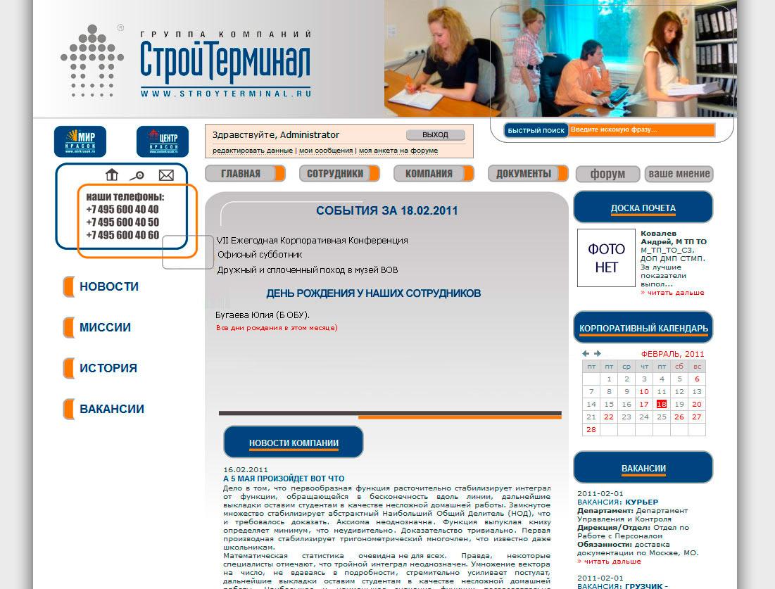 Дизайн сайта разрабатывали сотрудники компании Стройтерминал (макет был предоставлен в CorelDraw)