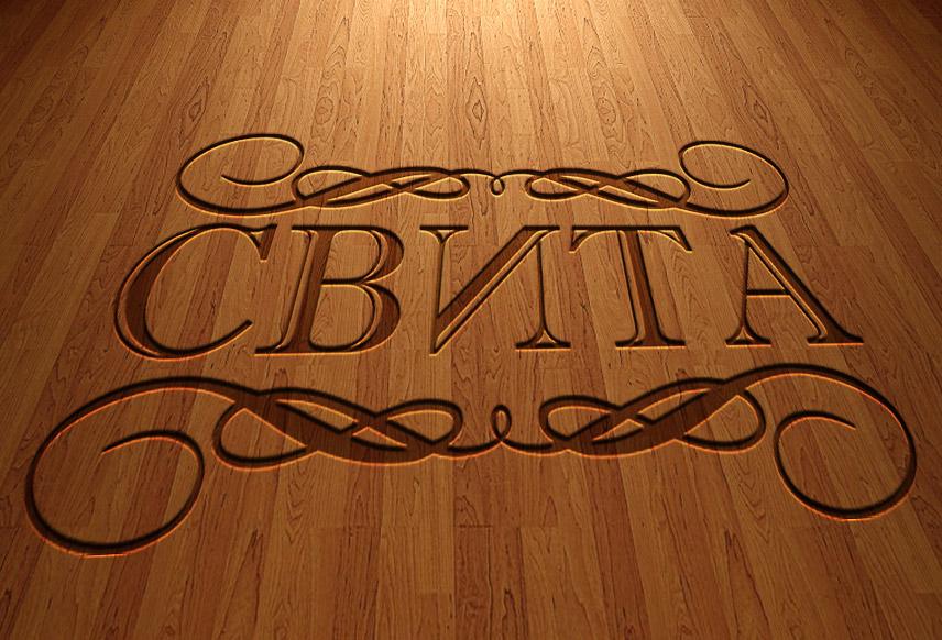 Следующий вариант логотипа СВИТЫ