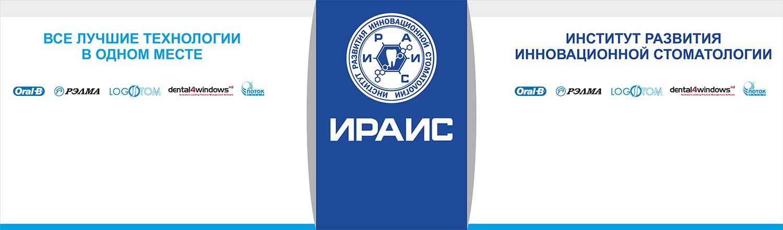 Макет горизонтального баннера для выставочного стенда Института Развития Инновационной Стоматологии