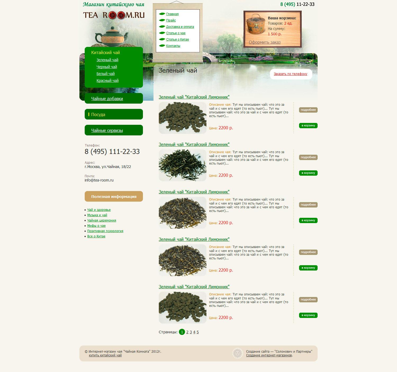 Макет внутренней страницы интернет-магазина TEA-ROOM.RU (список товаров)