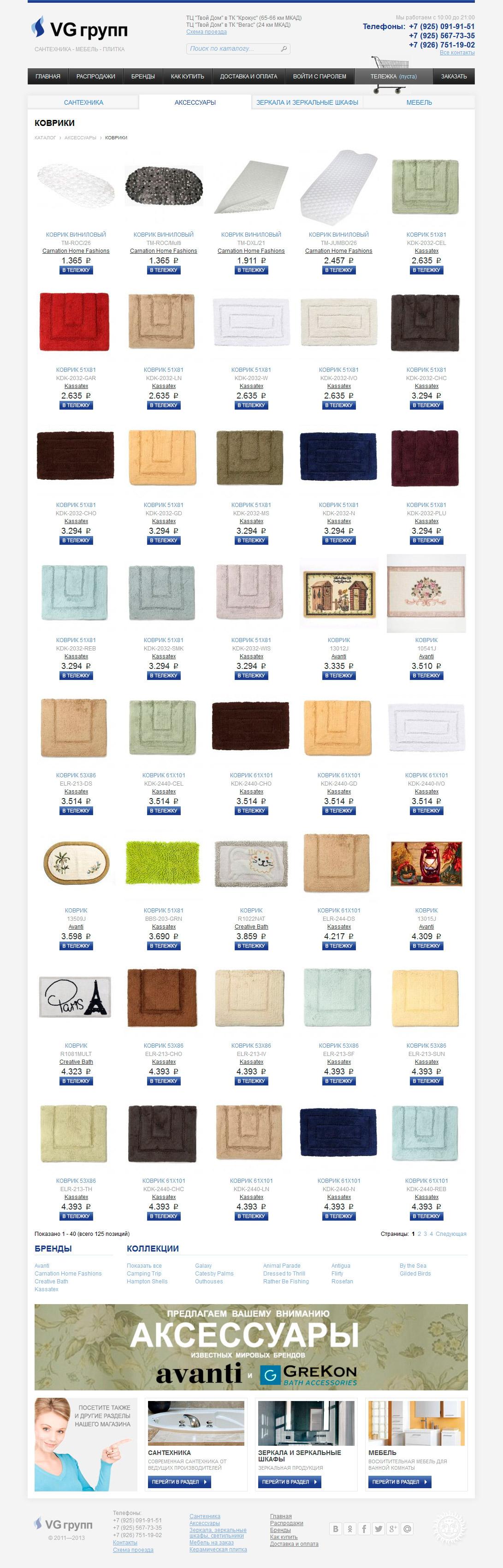 Подраздел интернет-магазина: список товаров