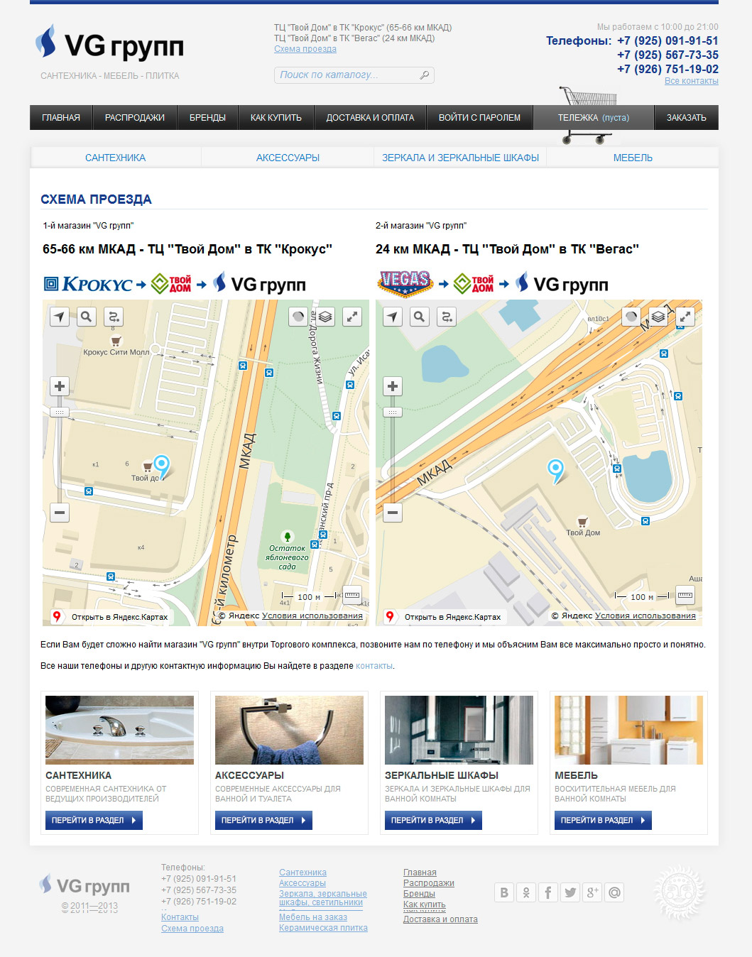 Схемы проезда - Яндекс.Карты