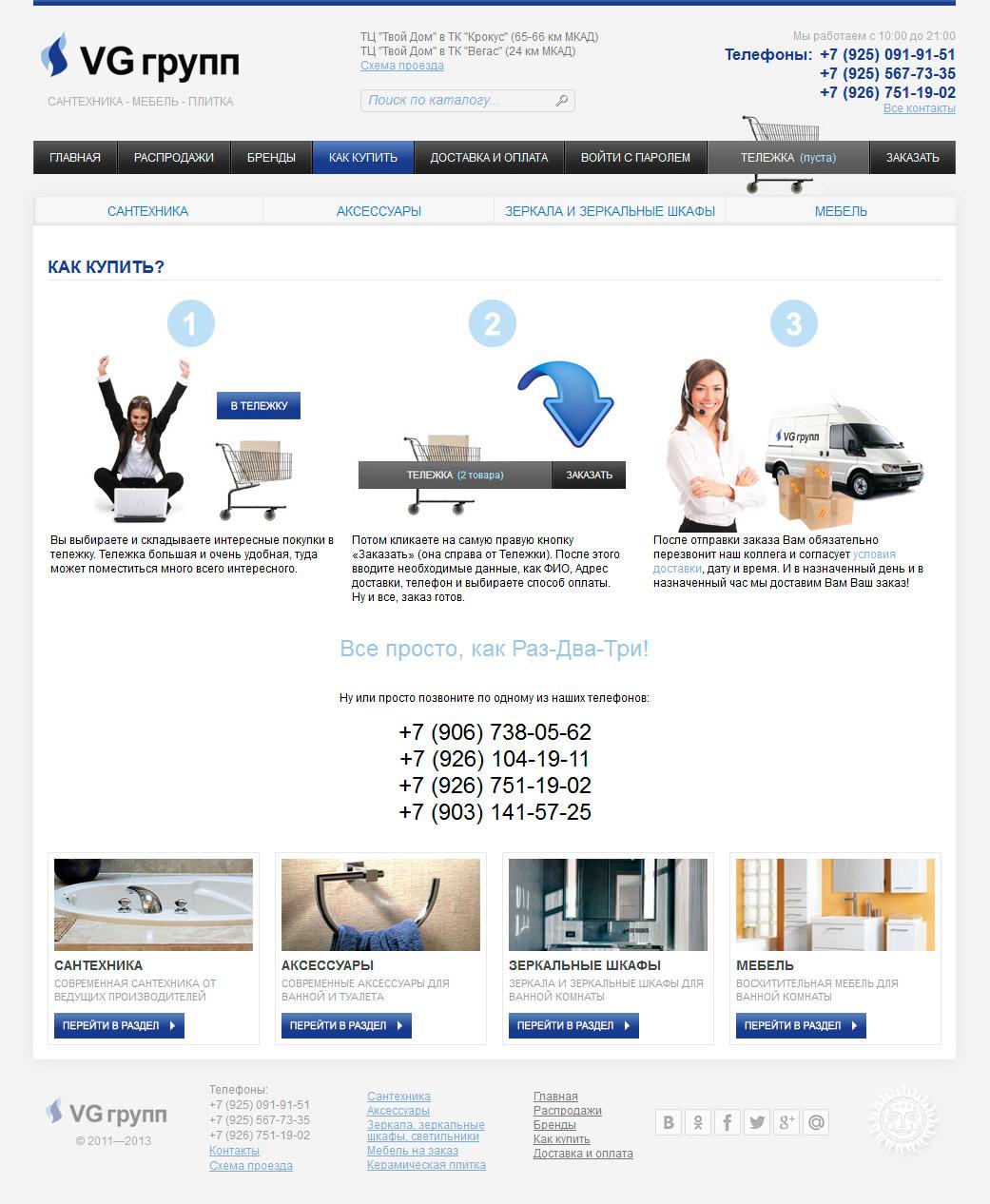 Страница с инфографикой о легкости совершения покупок