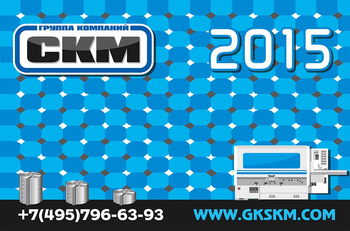 """Верхняя страница квартального календаря ГК """"СКМ"""""""