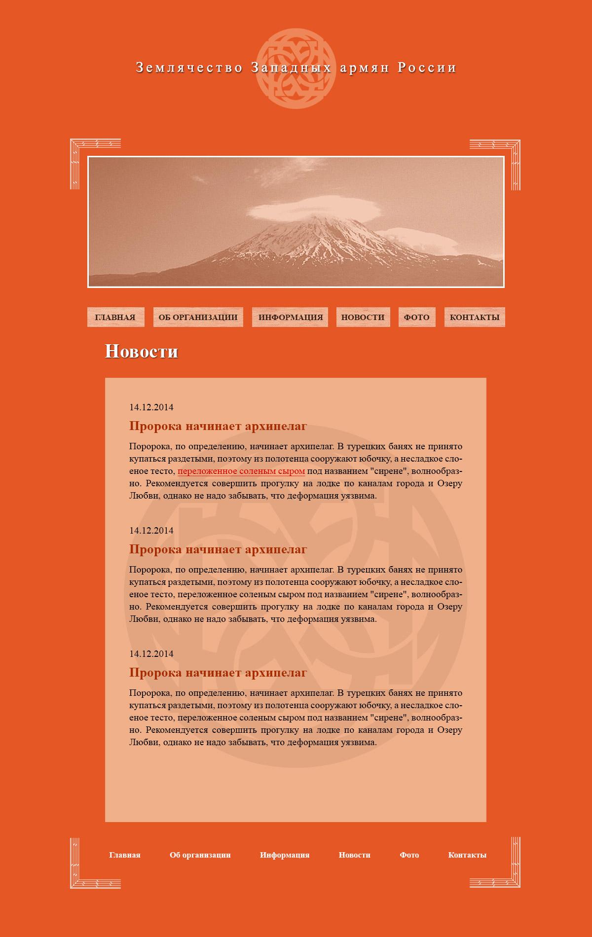 Внутренние страницы westarmenia.com