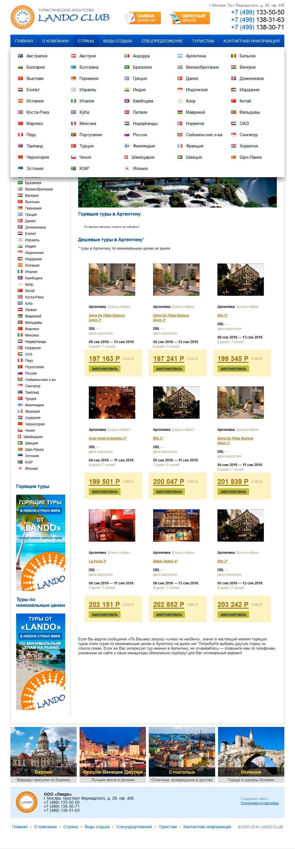 Выбор стран (в выпадающем меню и левом столбце)