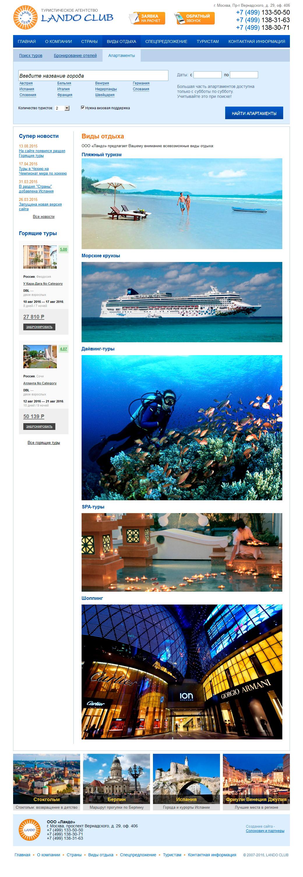 Страница с видами предлагаемых туров