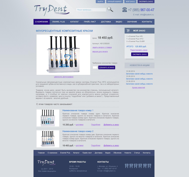 Внутренняя страница сайта TRYDENT.RU - карточка с описанием товара