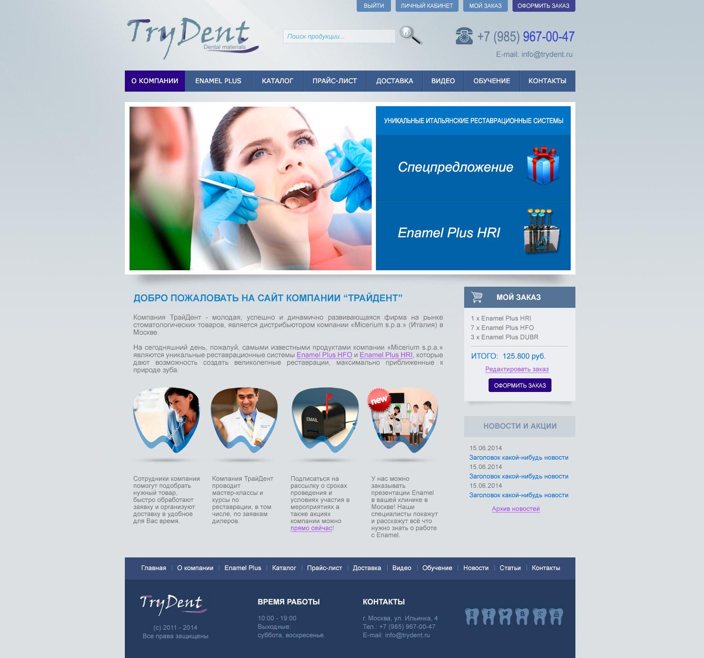 Макет главной страницы сайта TRYDENT.RU