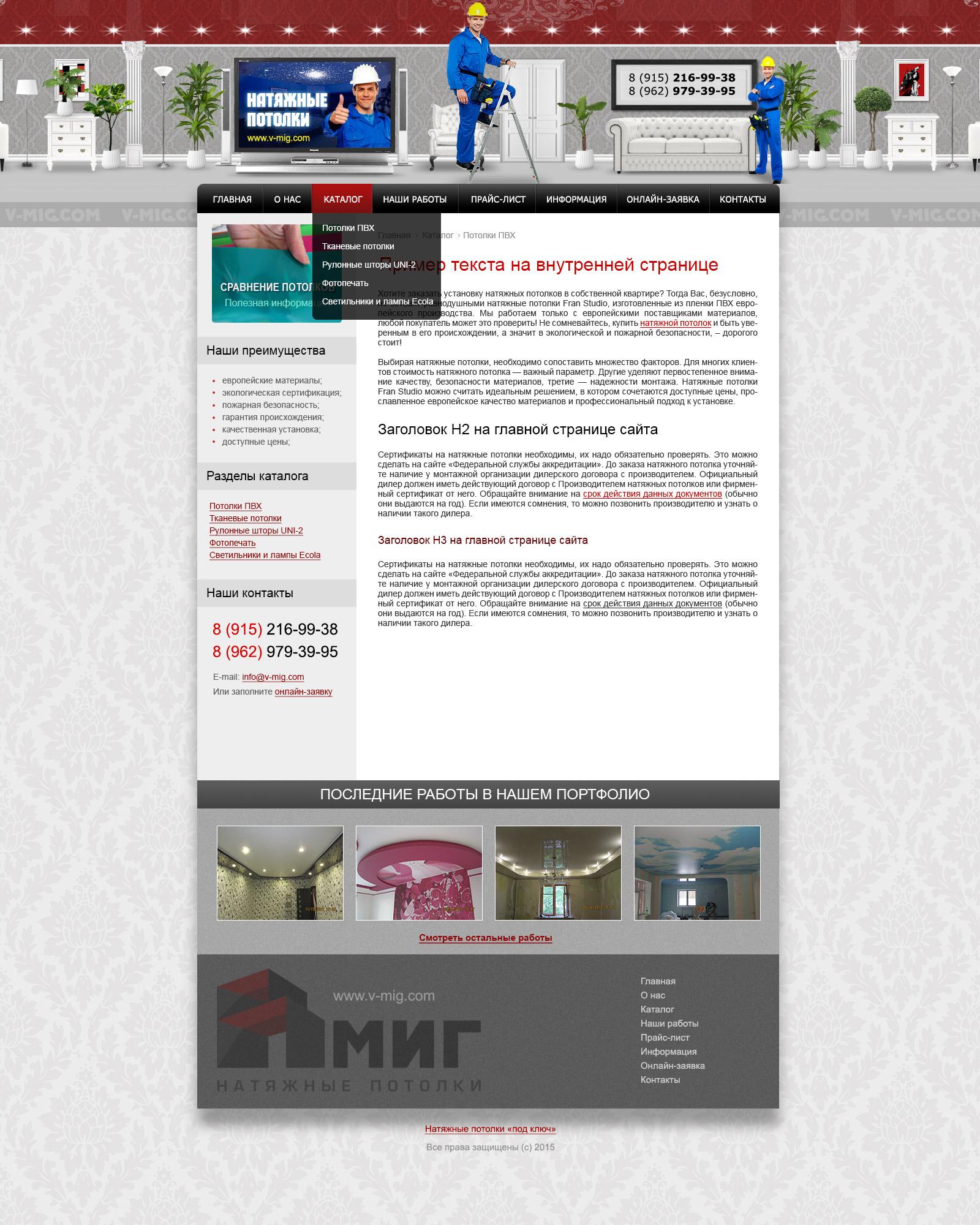 Макет внутренней страницы сайта V-MIG.COM