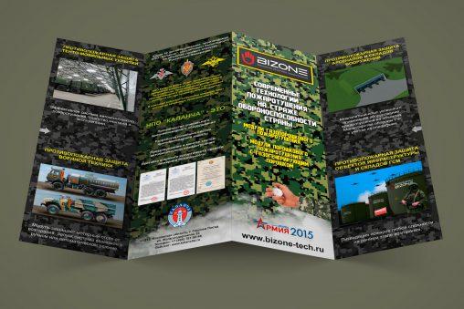 Дизайн буклета для НПО Каланча на выставку Армия 2015