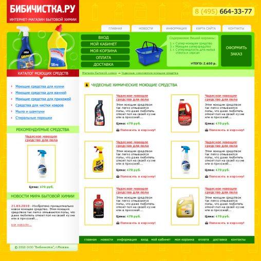 Дизайн интернет-магазина BIBICHISTKA.RU - 3 вариант макета