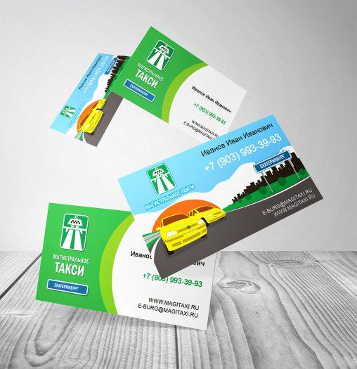 Дизайн визиток для Магистрального такси