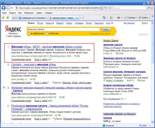"""27 января 2009 - 1 место в Яндексе по запросу """"женские сапоги"""""""