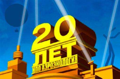НПО Аэроэкология 20 лет - флэш-анимация