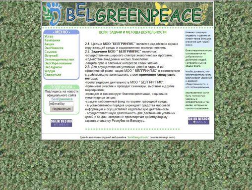 Дизайн сайта МОО Белгринпис