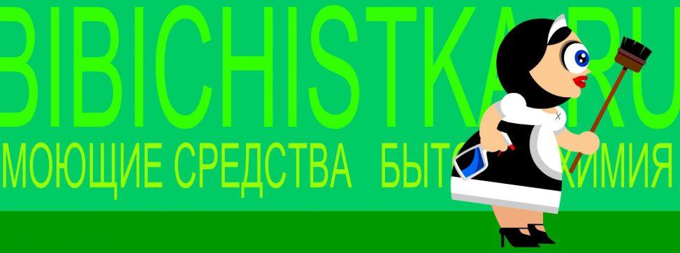 Анимированный Flash-баннер для интернет-магазина бытовой химии BIBICHISTKA.RU - кадр 1