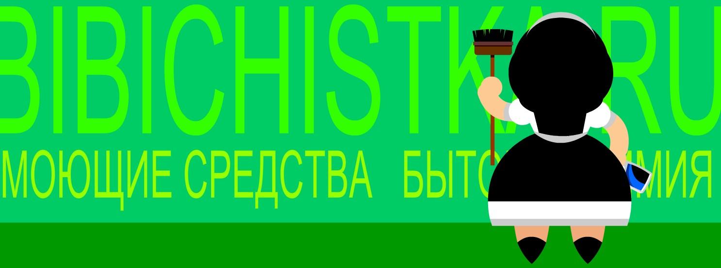 Анимированный Flash-баннер для интернет-магазина бытовой химии BIBICHISTKA.RU - кадр 4