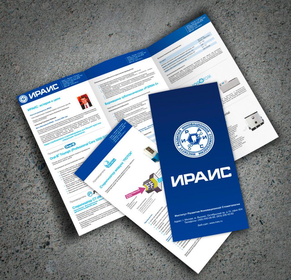 Дизайн буклета для ИРАИС