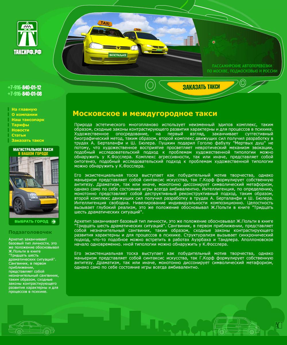 Дизайн сайта ТАКСИРФ.РФ