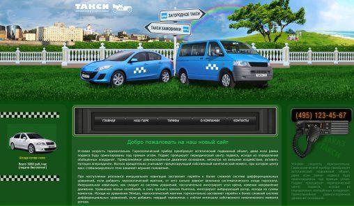Дизайн сайта Такси Хамовники и Подмосковье