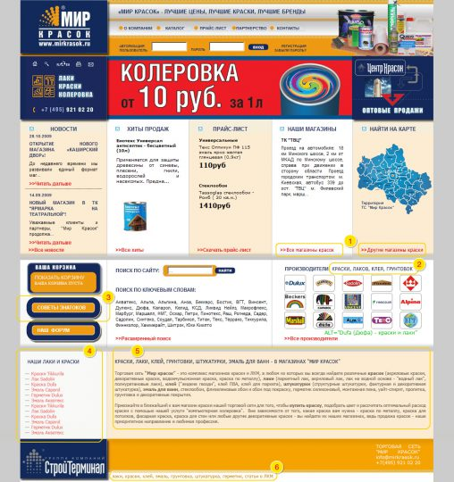 SEO-мероприятия на сайте MirKrasok.RU