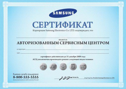 Сертификат авторизованного сервисного центра SAMSUNG