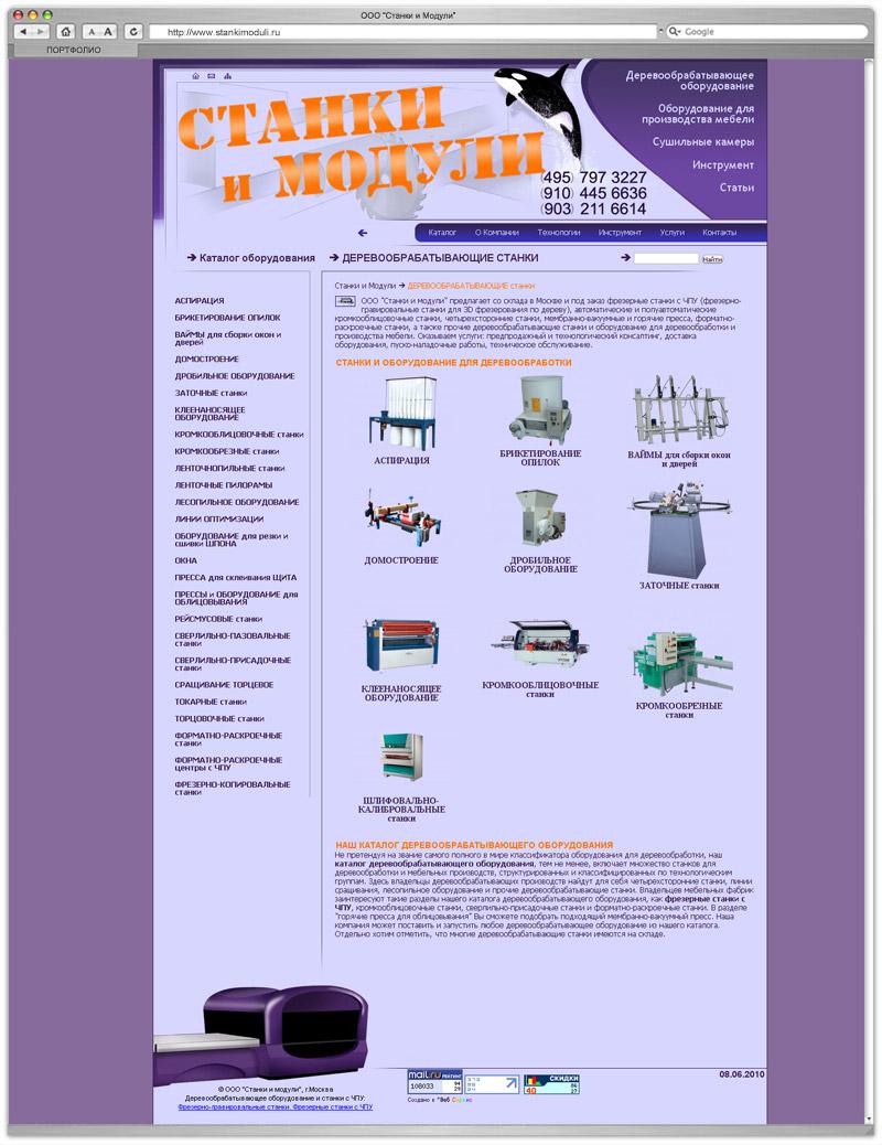 Сайт ООО Станки и модули