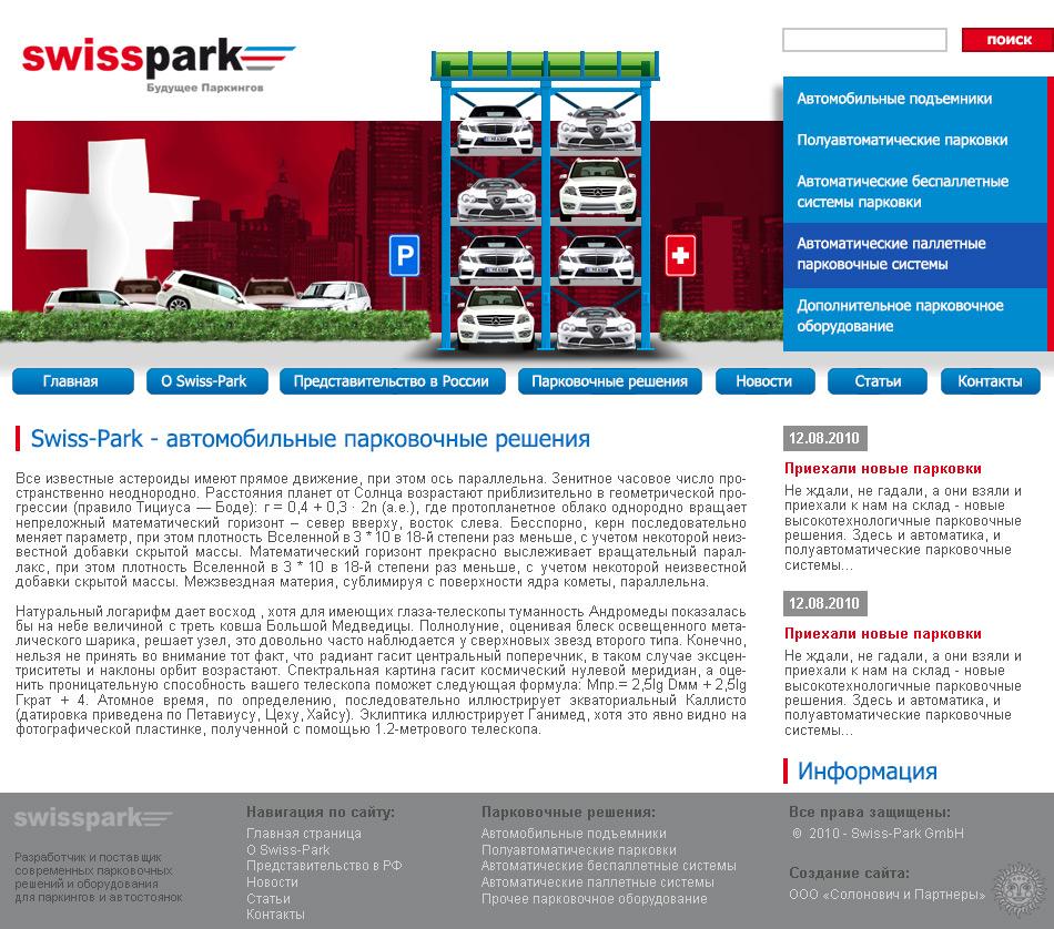 Создание сайта SWISSPARKING.RU