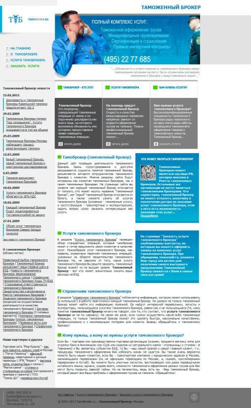 Главная страница сайта TAMOBROKER.RU