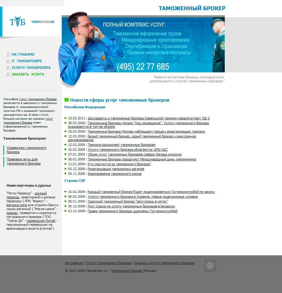 Внутренняя страница сайта TAMOBROKER.RU - раздел Новости