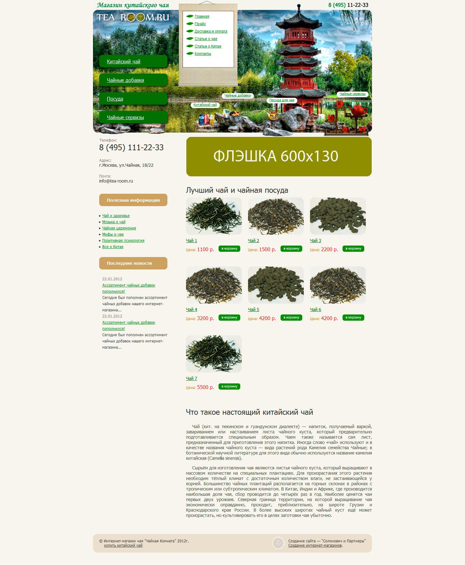 Дизайн, верстка и программирование интернет-магазина китайского чая TEA-ROOM.RU