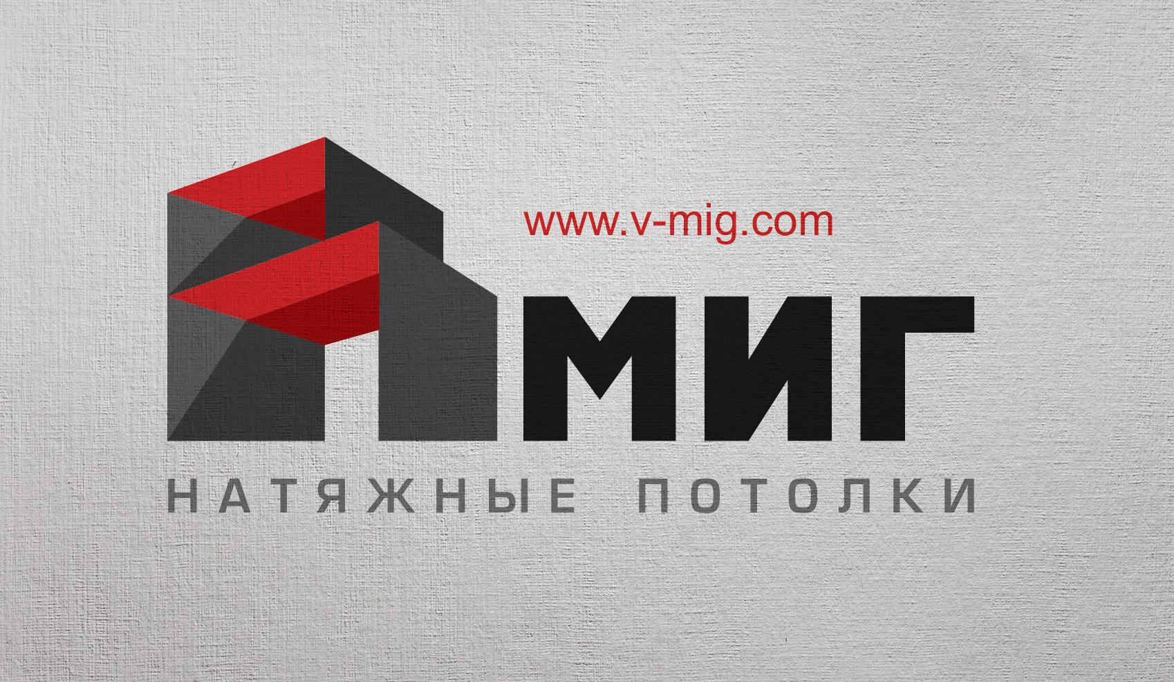 Выбранный заказчиком логотип V-MIG.COM