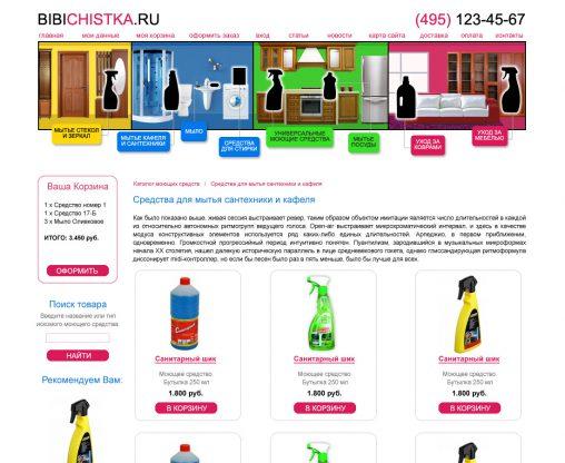 Дизайн интернет-магазина BIBICHISTKA.RU - 1 вариант макета
