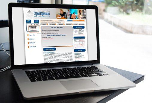 Создание внутреннего корпоративного вебсайта для группы компаний Стройтерминал