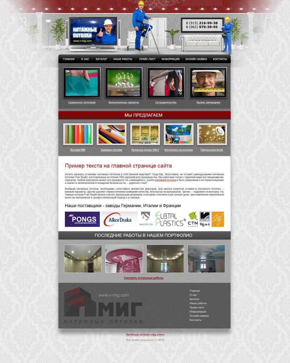 Главная страница сайта V-MIG.COM