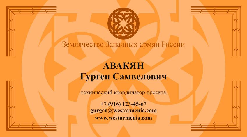 Макет визитки для Союза Западных Армян России