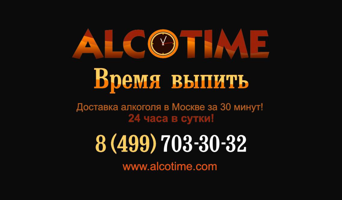Лицевая сторона визитки AlcoTime