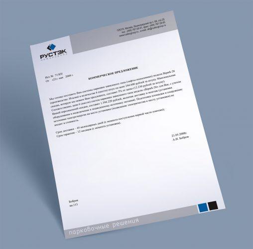 Дизайн фирменного бланка Рустэк Инжиниринг
