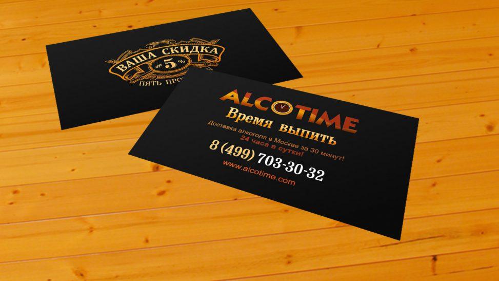 Дизайн визитки для интернет-магазина AlcoTime