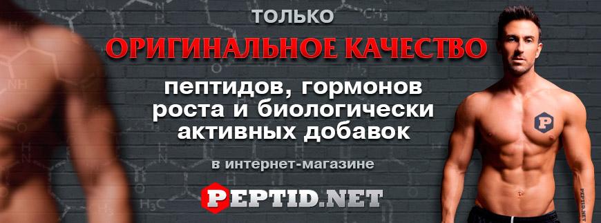 Дизайн первого баннера-слайда для главной страницы интернет-магазина PEPTID.NET