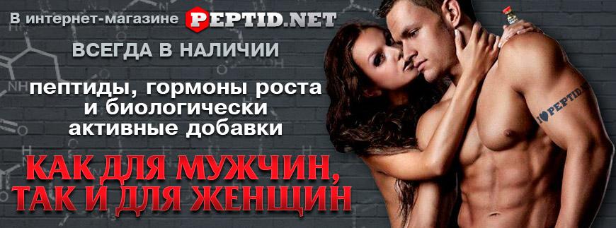 Разработка дизайна второго слайда для главной страницы интернет-магазина ПЕПТИД.НЕТ
