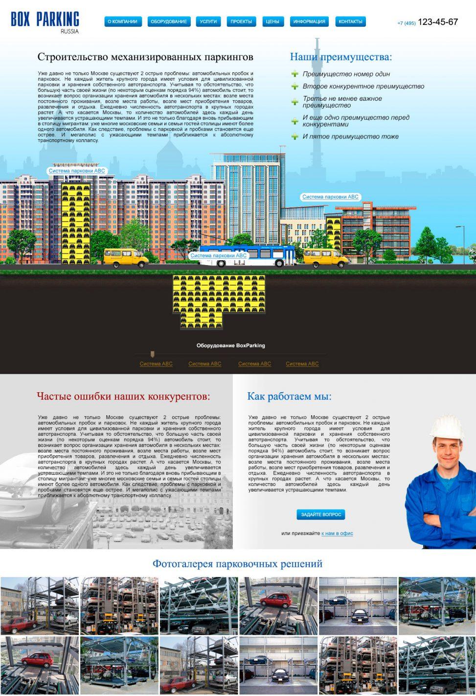 Дизайн макета сайта BoxParking Russia