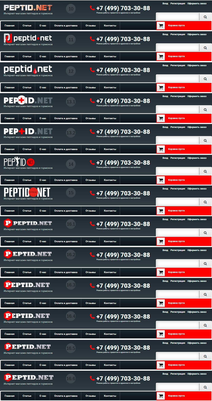 Логотип для сайта PEPTID.NET - варианты 10-16