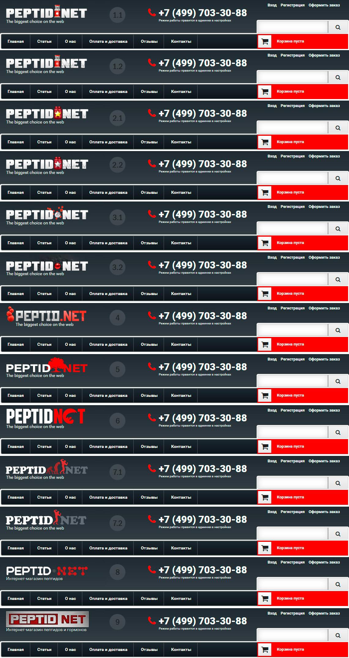 Логотип для сайта PEPTID.NET - варианты 1-9