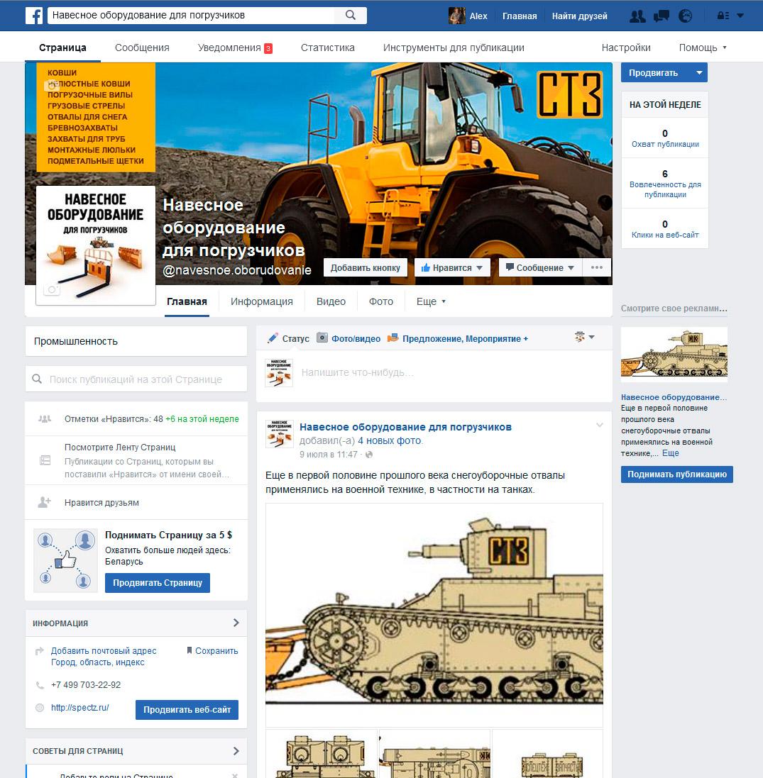 """Созданная, оформленная и наполненная страница компании """"СТЗ"""" в Facebook"""