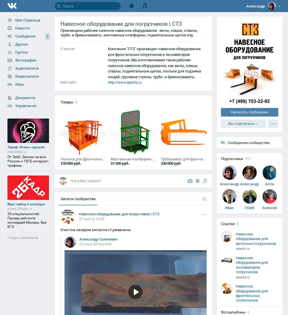"""Созданная, оформленная и наполненная страница компании """"СТЗ"""" Вконтакте"""