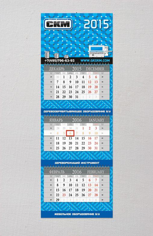 Дизайн квартального календаря для ГК СКМ