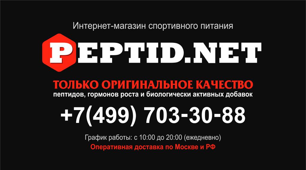Дизайн визитки PEPTID.NET - лицевая сторона